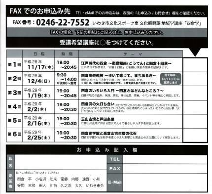 地域学講座「四倉学」-2