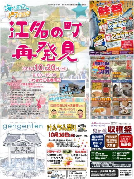週末イベント情報 [平成28年10月28日(金)更新]
