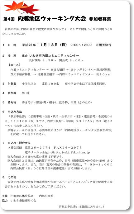 1113第4回内郷地区ウォーキング大会-1blog