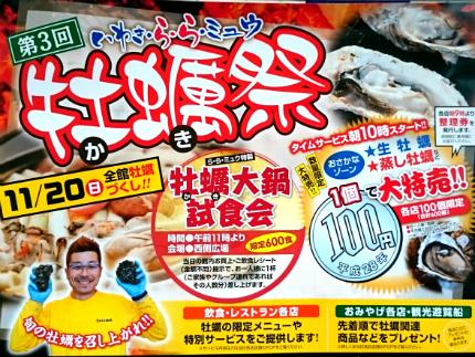 いわき・ら・ら・ミュウ 第3回牡蠣祭1