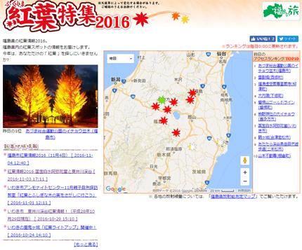 いわき市紅葉情報2016tags[福島県]