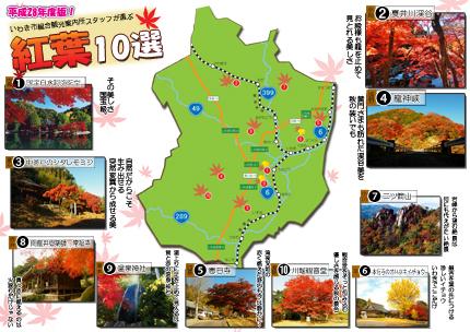 いわき市紅葉情報2016-2