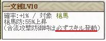 特 真田守信Lv10