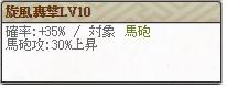旋風Lv10