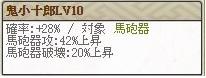 極 片倉重長Lv10