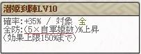 限定特 お梅10