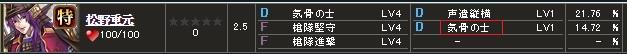 特 松野s1