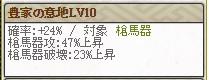 限定極 大野Lv10