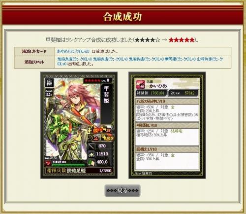 ランクアップ 甲斐姫☆5 a2