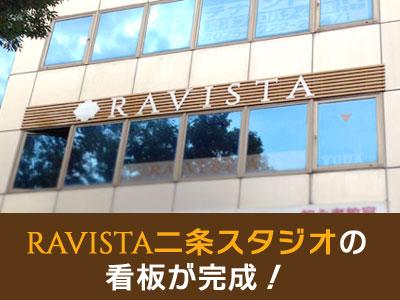 10月RAVISTA二条スタジオの看板が完成! 2016年 京都ヨガ・IYC京都