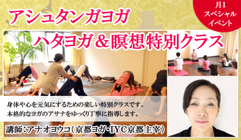 アシュタンガヨガ・ハタヨガ&瞑想特別クラス アナオヨウコ 京都ヨガ・IYC京都