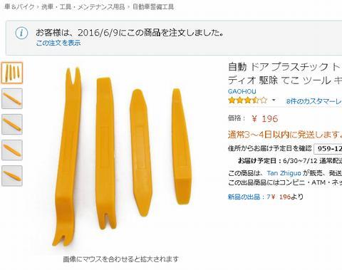 20160625-001.jpg