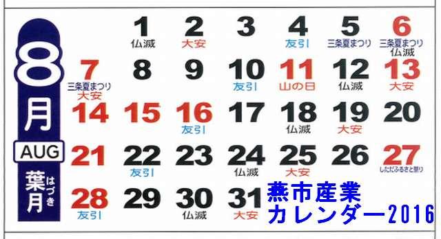 20160815-002.jpg