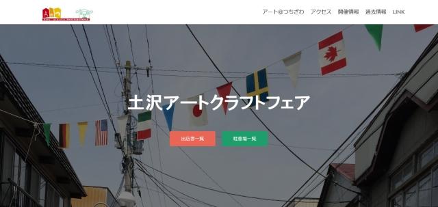 161030-tsutizawa art