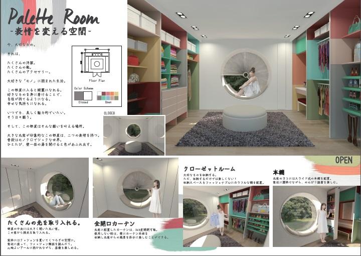 リノ・ハピア株式会社-2015インテリアデザインコンペ-1