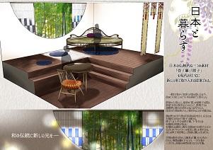 インテリアデザインコンペ2015 奨励賞の藤田 久美子-1