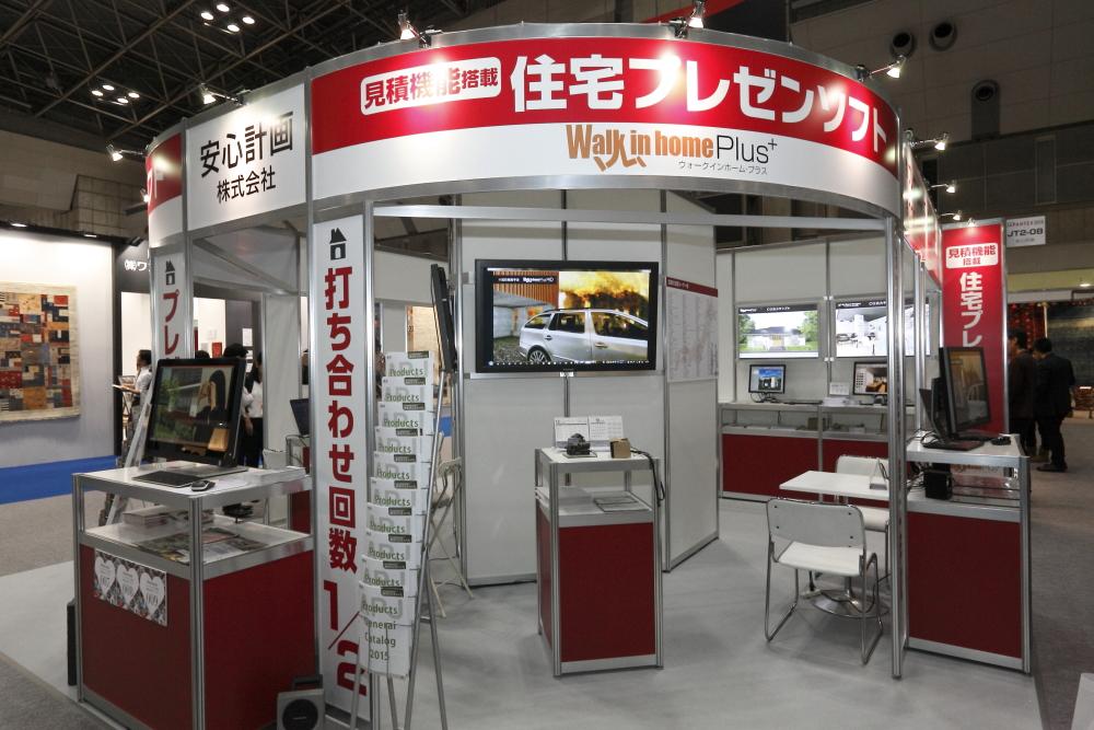 安心計画JAPANTEXblog2015-2
