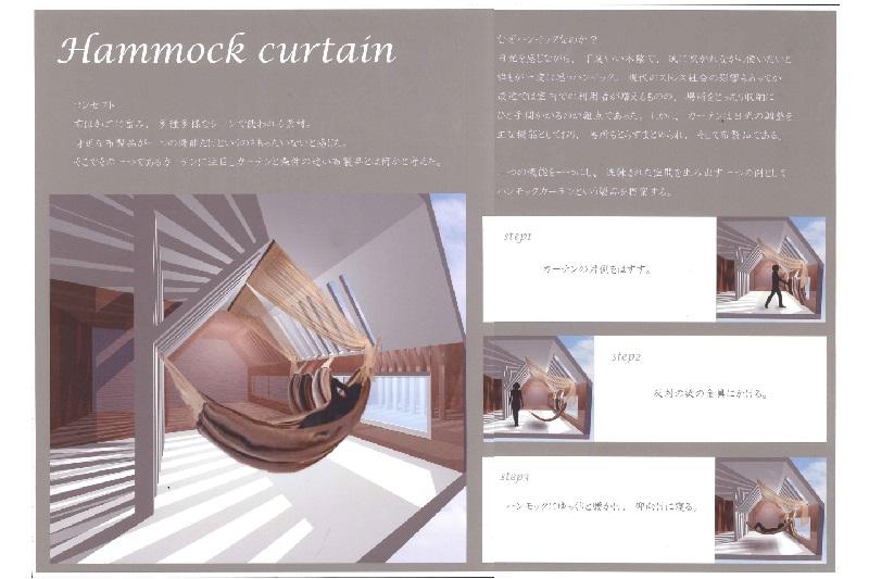 hammockcurtain-1.jpgーblog