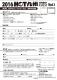 2016HOT九州3戦申込用紙