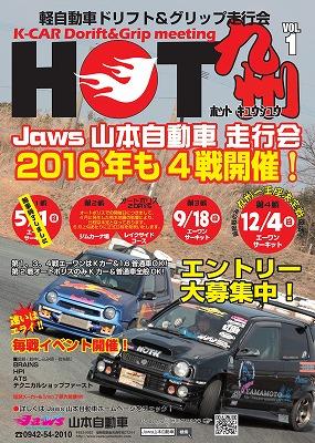 2016HOTQkokuchi.jpg