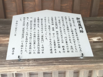 代官所移築門の説明