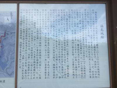 福島城全体の説明
