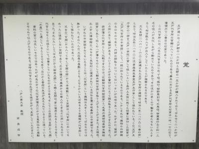代官所の説明板