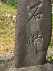 石仏の正面