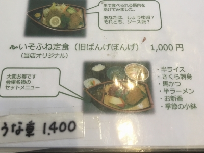 旧ばんげぼんげ定食