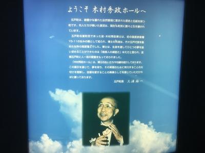 木村秀政ホールの入り口の掲示