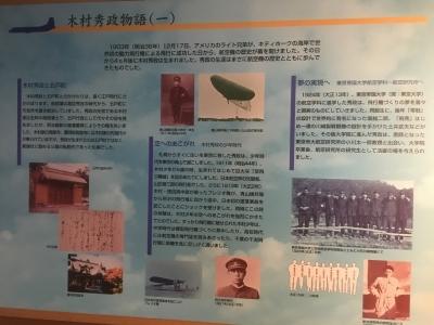 木村秀政氏の生涯と航空機開発1