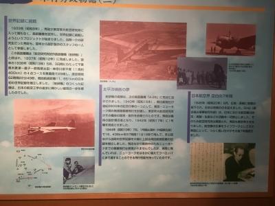 木村秀政氏の生涯と航空機開発2
