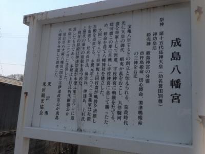 成島八幡神社の説明板