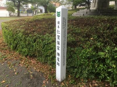 仁賀保公園にある城址碑