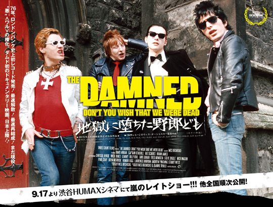 Damned映画告知