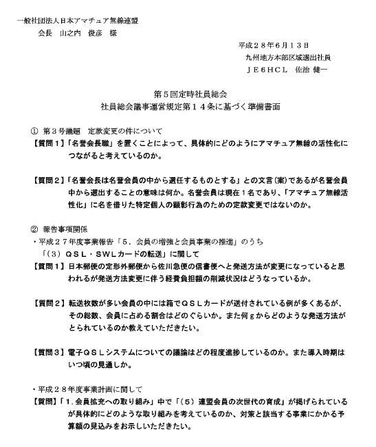 社員総会準備書面JE6HCL