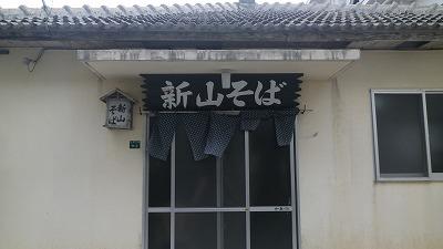 sinzan soba
