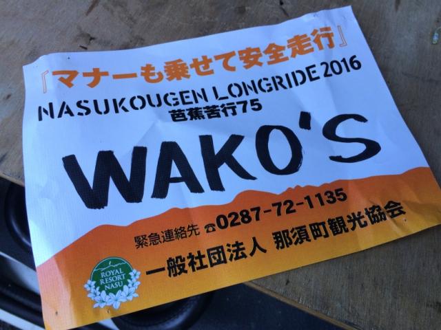写真 2016-07-10 15 50 39