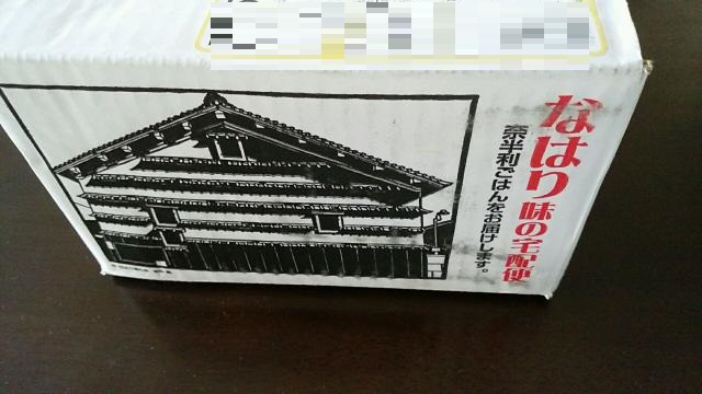 高知県奈半利町