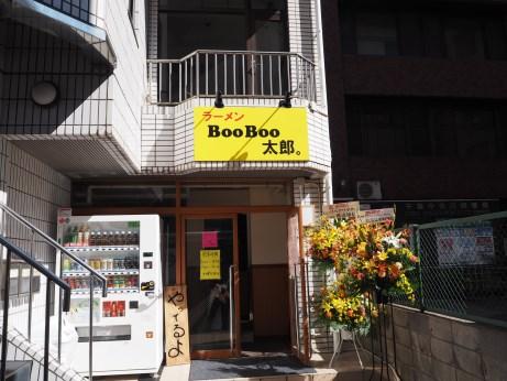 BooBoo太郎。_161015