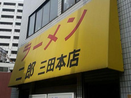 三田本店_161021