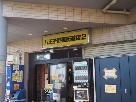 野猿街道店2_161103