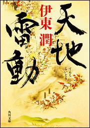 『天地雷動』文庫版カバー