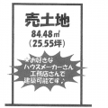 2580 川島粟田町 84.48
