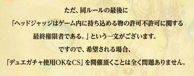 GACHAcs.jpg