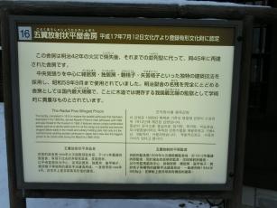 16.01.10 北海道 045
