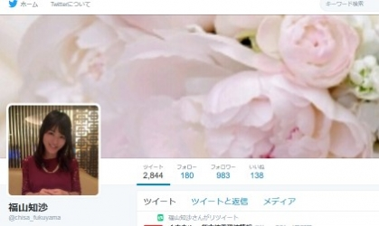 福山知沙(@chisa_fukuyama)