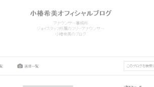 小椿希美オフィシャルブログ