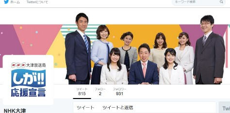 NHK大津(@nhk_otsu)