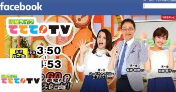 ててて!tv _ Facebook